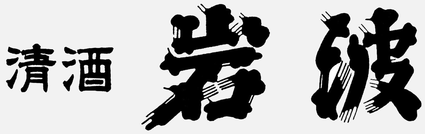 清酒 岩波 フッター用ロゴ