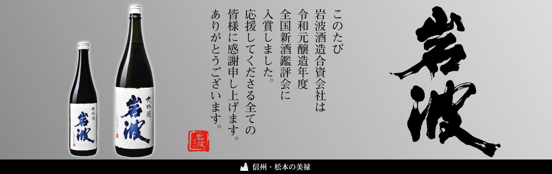 岩波 大吟醸 令和元酒造年度 全国新酒鑑評会 入賞