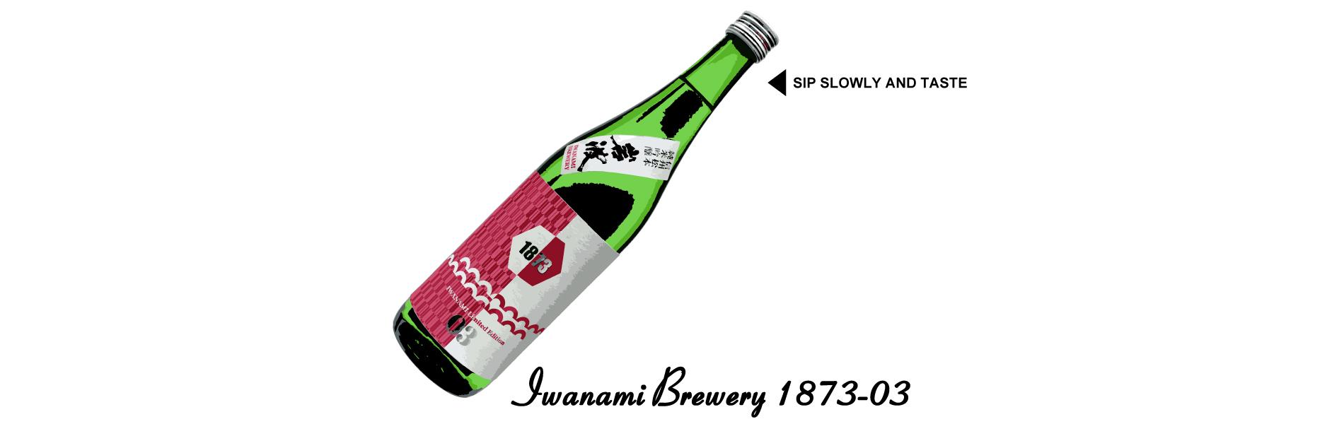 岩波 1873-03 純米吟醸 原酒